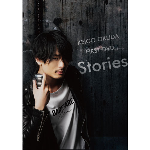 Keigo OKUDA FIRST DVD Stories